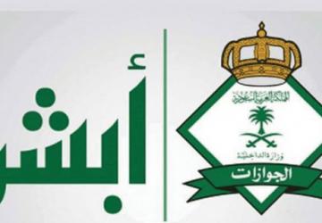 تطبيق «الجوازات» الحديث يدعم العربية والإنجليزية