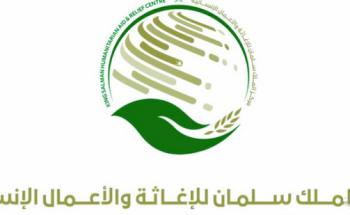 المملكة الخامسة عالميًا والأولى عربيًا في تقديم المساعدات الإنسانية