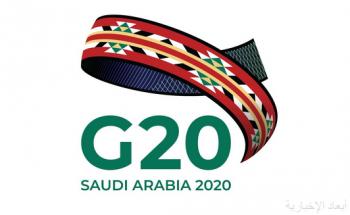 انطلاق فعاليات الحوار بين مجموعة الأعمال السعودية «B20» ومجتمع الأعمال في دول «مجموعة العشرين»