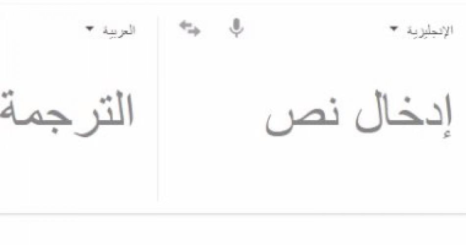 ترجمة جوجل تحصل على أهم تحديث لها منذ سنوات