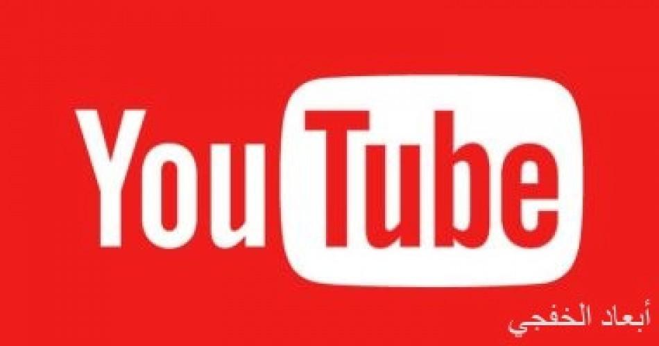 يوتيوب يزيل أكثر من 17 ألف قناة و100ألف فيديو