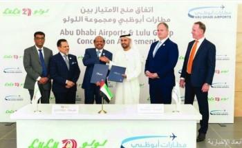 «مطارات أبوظبي» تخصص مساحات لتجارة التجزئة لمجموعة «لولو» في المبنى الجديد