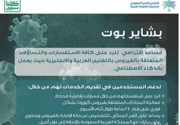 المجلس الصحي يطلق منصات إلكترونية لمواجهة كورونا