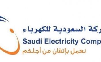 """""""السعودية للكهرباء"""": أحمال العيد 60 ميجاوات والوضع الكهربائي طبيعي"""