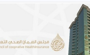 الضمان الصحي: شركة التأمين ليس من حقها رفض تسجيل من هم فوق الـ60 عامًا