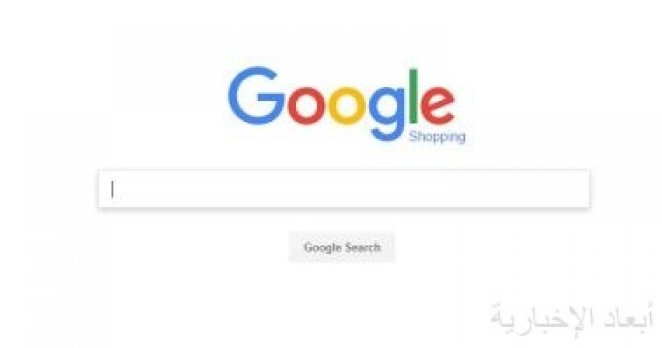 محرك بحث جوجل يحصل على مزايا جديدة