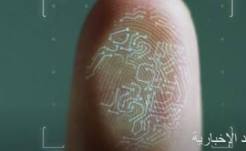 باحثون فرنسيون يطورون تقنية لإرسال المعلومات عبر بصمة الأصابع