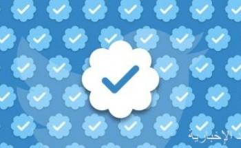 تويتر يتيح طلبات توثيق الحسابات فى 2021