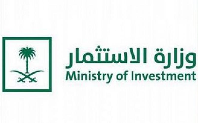 """""""دعم المستثمر الوطني"""" ورشة مشتركة بغرفة جدة مع وزارة الاستثمار"""