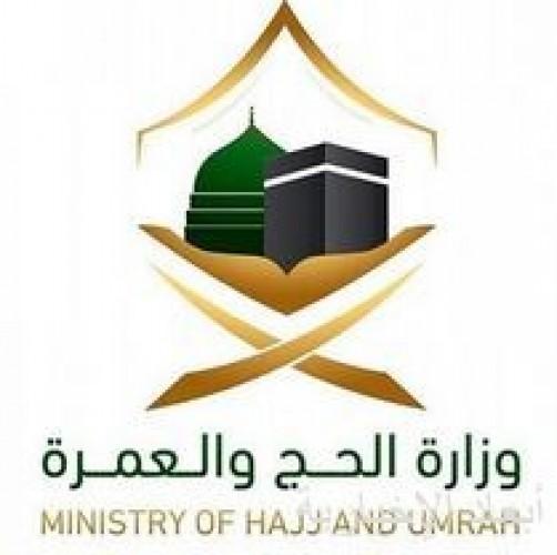وزارة الحج والعمرة : حوكمة الأعمال وتحسين الخدمات لضيوف الرحمن استعداداً لشهر رمضان المبارك