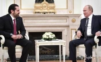 بوتين يؤكد للحريرى موقف روسيا الداعم لسيادة لبنان واستقلاله