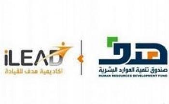 """""""هدف"""" يحتفل بتخريج 100 قيادي وقيادية ينتمون لـ 73 منشأة في القطاع الخاص"""