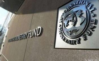 صندوق النقد الدولي يرفع توقعاته لنمو الدول الغنية ويخفّضها للدول النامية