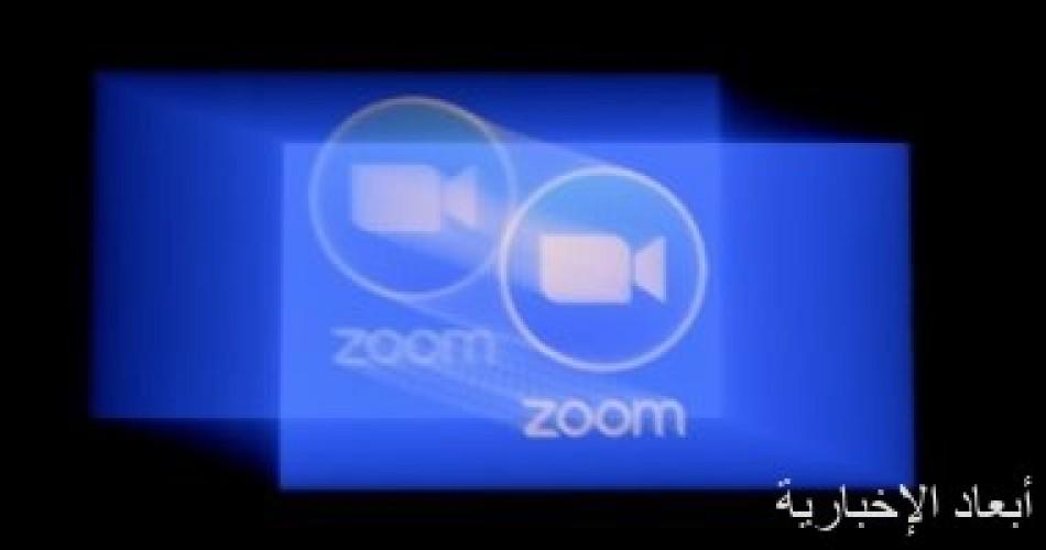 """زووم يطرح ميزة جديدة تجعل مكالمات الفيديو أكثر """"واقعية"""""""