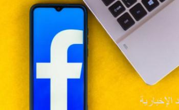 """""""فيس بوك"""" يتيح تعديلا جديدا للحد من التفاعلات غير المرغوب فيها على المنشورات"""