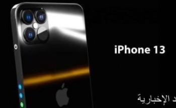 هواتف أيفون 13 ستضم نسخة سوداء اللون