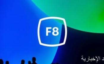 فيس بوك يعقد مؤتمره للمطورين F8 فى 2 يونيو