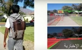 حقيبة ظهر مزودة بتقنية الذكاء الاصطناعى مصممة لتوجيه المكفوفين فى الطريق