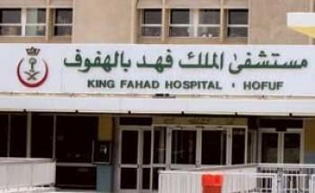 """""""نزاهة"""": مستشفى الملك فهد بالهفوف لم يعالج ملاحظاتنا"""