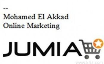 """جوميا تنال لقب """"رائدة الانترنت في العالم العربي"""""""