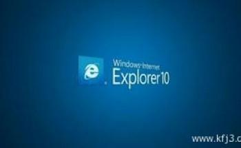 """مايكروسوفت تطرح متصفحها """"إنترنت إكسبلورر10"""""""