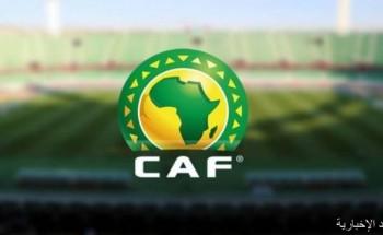 """اتحاد """"الكاف"""" يعلن موعـد إقامة بطولة كأس الأمم الأفريقية"""