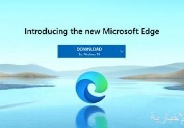 """مايكروسوفت تطلق متصفح الويب الجديد Edge خلال مؤتمر """"Build 2020"""""""