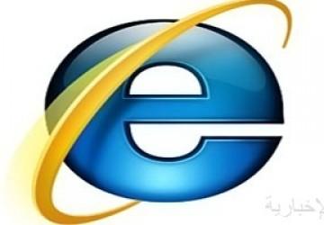 مايكروسوفت تتخذ خطوات جديدة لإنهاء متصفح إنترنت إكسبلورر