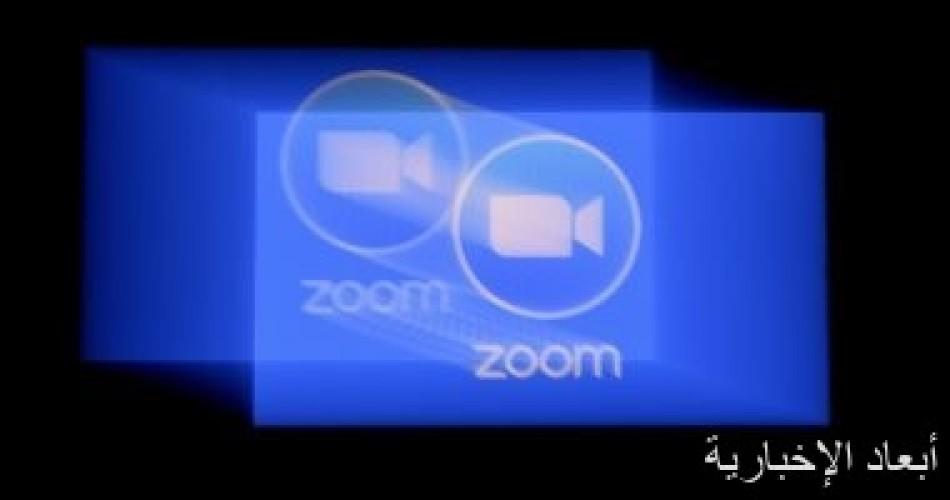 Zoom يطرح مزايا أمان إضافية لمنع المزعجين من الاجتماعات