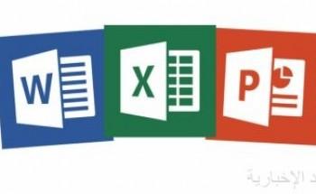 """جوجل تضيف مزايا جديدة لتطبيق """"مايكروسوفت أوفيس"""""""