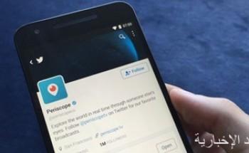 تويتر يعلن وقف تطبيق Periscope رسميا بحلول مارس المقبل