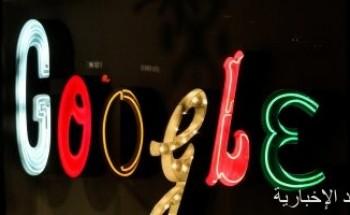 جوجل تطلق صندوقا بقيمة 3 ملايين دولار لمكافحة المعلومات الخاطئة عن لقاحات كورونا