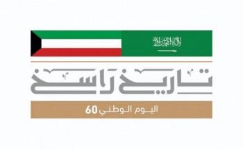 """""""التواصل الحكومي"""" يصدر الشعار الإعلامي الموحد لمشاركة المملكة في الاحتفاء بـ""""اليوم الوطني الكويتي الـ60″"""
