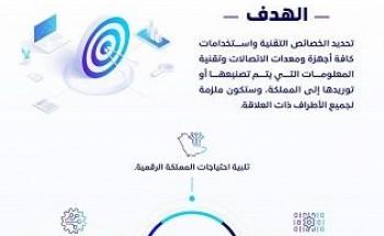 """""""هيئة الاتصالات"""" تعلن طرح وثيقة طلب مرئيات العموم حول تحديث المواصفات الفنية لأجهزة ومعدات الاتصالات وتقنية المعلومات"""