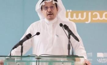 """وزير التعليم يكرّم القائمين على """"منصة مدرستي"""" ويشيد بجهودهم واستشعارهم المسؤولية الوطنية"""