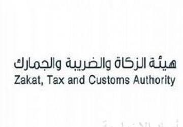 """""""الزكاة والضريبة والجمارك"""" تؤكد ضرورة التزام المسافرين دوليًا بإجراءات """"الإقرار"""" عن مجموع مشترياتهم بما يزيد عن ٣ آلاف ريال"""