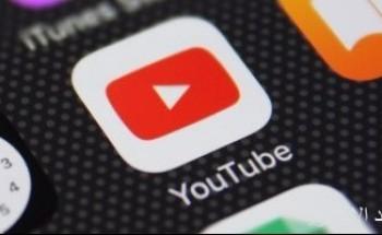 """يوتيوب يوفر ميزة """"صورة داخل صورة"""" لأجهزة iPhone و iPad"""