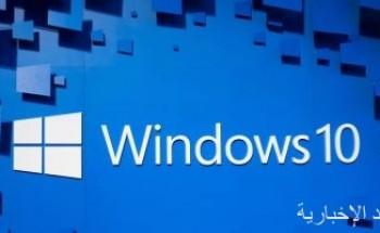 مايكروسوفت تطلق تحديث ويندوز 10 لشهر نوفمبر