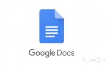 ميزة Smart Compose تصل لتطبيق مستندات جوجل Google docs
