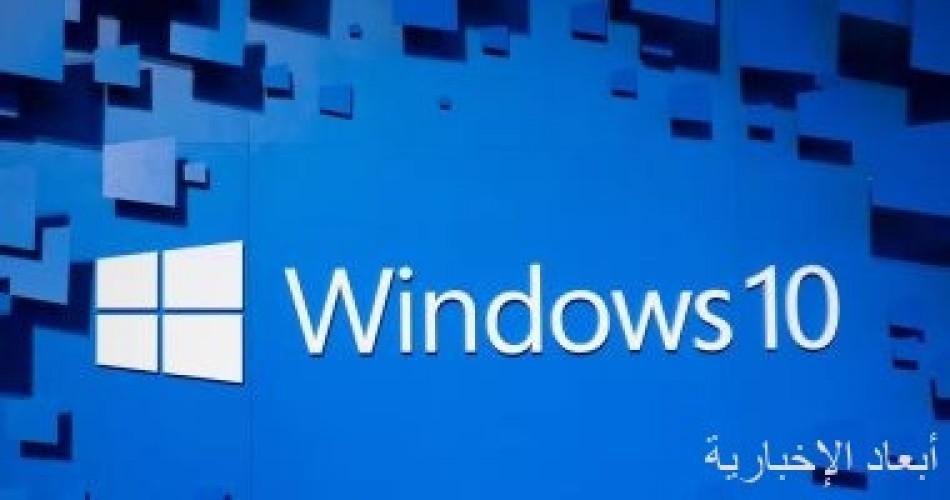 مايكروسوفت تنهى دعم ويندوز 10 موبايل اليوم