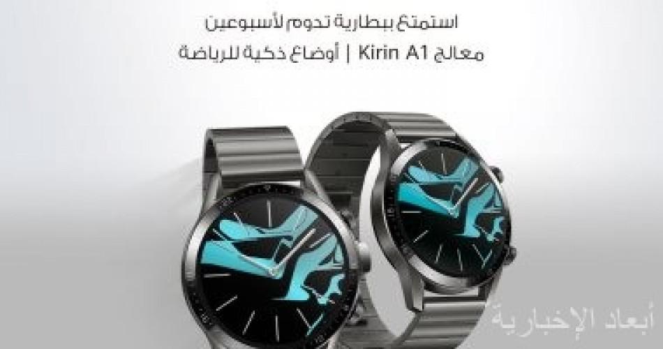 هواوي تطلق نسخة جديدة Titanium Gray من ساعتها الذكية HUAWEI WATCH GT 2