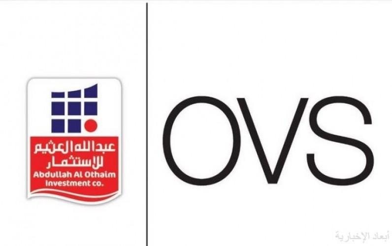 """""""عبد الله العثيم للاستثمار"""" تعلن عن عروض لـلعلامة التجارية العالمية للأزياء """"أو في إس"""""""
