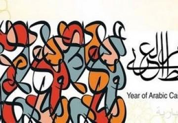 """""""الثقافة"""" تنظم فعالية """"جداريات الخط العربي"""""""