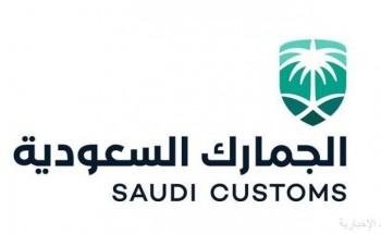 الجمارك السعودية : تأجيل تحصيل الرسوم الجمركية 30 يومًا تحفيزًا للقطاع الخاص