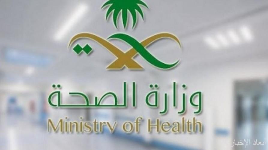 الصحة تعلن عن توفر عدد من الوظائف في تخصص (الأمن السيبراني) للسعوديين فقط