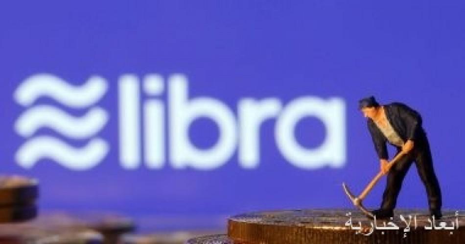 """فيس بوك يطلق عملته المشفرة """"ليبرا"""" يناير المقبل"""