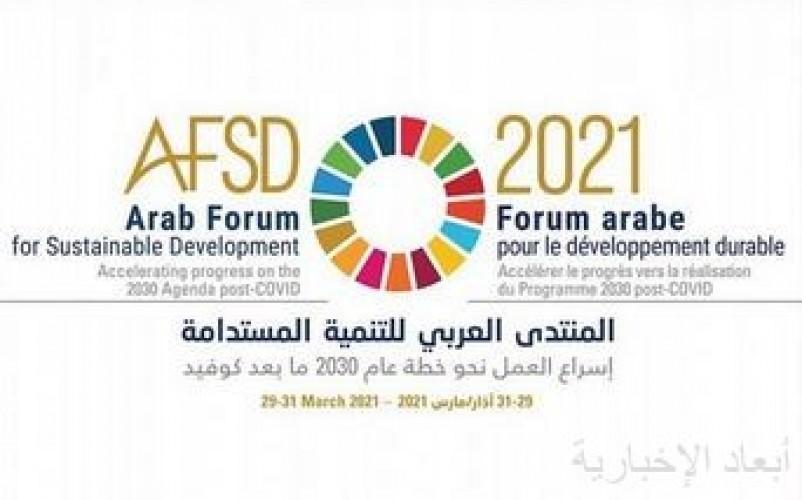 انطلاق أعمال المنتدى العربي للتنمية المستدامة