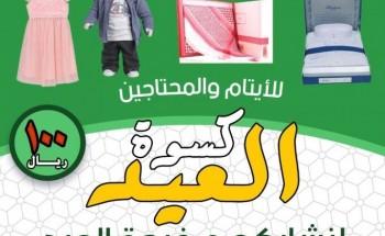 جمعية البر الخيرية في الخفجي تستقبل المساهمين في مشروع كسوة العيد للأيتام والمحتاجين .