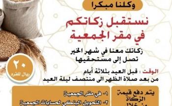 جمعية البر بالخفجي تعلن إستعداداتها لإستقبال زكاة الفطر