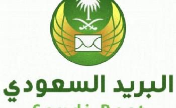 """البريد السعودي يطلق """"خدمة تأمين"""""""